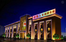 齐鲁人家酒店亮化设计