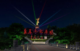 云南聂耳音乐广场亮化设计